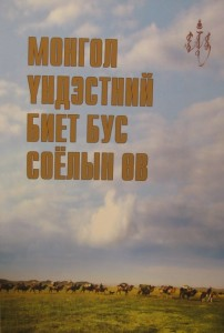 Patrimoine-immatériel-Mongolie-le-livre